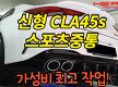 신형 CLA45..