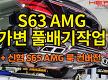 S63 AMG 순..