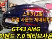 GT43 AMG ..