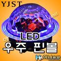 YJST LED 우주 핀볼,LED 조명기기,노..