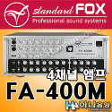 [FOX] FA-400M 4채널 노래방 앰프, ..