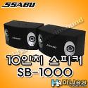 SSABU SB-1000 10인치 노래방 스피커..