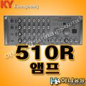 금영 KAM-510R 5.1채널 통신형 노래방..
