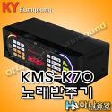 금영 필통 KMS-K70 스마트 노래반주기,..