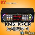 금영 필통 KMS-K70R 스마트 노래반주기..