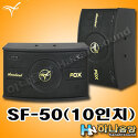 FOX SF-50 10인치 노래방 스피커,노래..