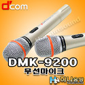 디지탈컴 DMK-9200 노래방 무선마이크,..