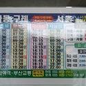 화개터미널 시간표2