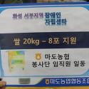 마도 농협 봉사단 임직원 황토이술 2..