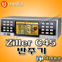 [TJ미디어] Ziller C45 노래 반주기,..