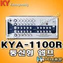 금영 KYA-1100R 4채널 노래방 앰프,노..