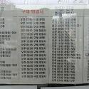 화개 터미널 시간표 1