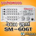 사운드우드 SM-606T 4채널 노래방 앰프..