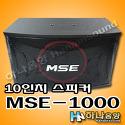 MSE-1000 10인치 노래방 스피커,노래방..