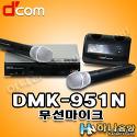 디지탈컴 DMK-951N 무선마이크,노래방..