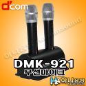 디지탈컴 DMK-921, 900Mhz 무선마이..