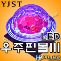 YJST LED 우주 핀볼III,LED 조명기..