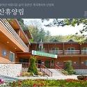 성주산 휴양림 (보령3경)