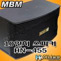 MBM HN-455 10인치 노래방 스피커,노..