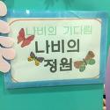6월 군포 오감퍼포먼스 : 나비의 기다..