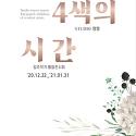입주작가 통합전시회_사색의 시간