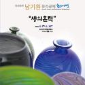 남기원 유리공예 초대전 '생의 흔적'