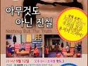 [프리뷰공연] 아무것도 아닌 진실 2014년 9월 12일(금) 오후 8시 _ 극단 놀자 대전연극