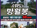 망월봉3/15(일)=전북부안