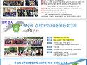 경희대학교 총동문회 9월 10월 행사안내