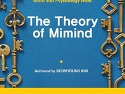 The Theory of Mimind(마음이론, ..