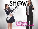 {2016. 10월~11월 공연} 신정희 & 오지연의 Piano Show! (피아노 쇼) Lesson 2