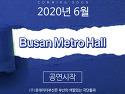2020년 6월부터 부산메트로홀에서 공연시작!
