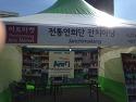 서울 드럼 페스티벌 부스전~