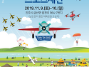 2019 제6회 항공레저스포츠..