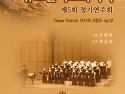 제5회 정기연주회 포스터&프로그램 탑재