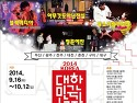 2014 대한민국 소극장열전 _ 2014년 9월 16일 - 10월 12일 소극장 핫도그 전국 7개지역 극단의 ..