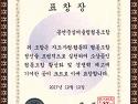 중소벤처기업부 장관상 수상-공연중심어..