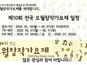 [공지]제10회 전국 오월창..