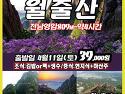 월출산4/11(토)_전남영암