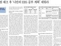 """""""취약점 체크 후 '나만의 EBS 공부 계획' 세워라"""" - 조선일보 기사(2011. 8. 11)"""