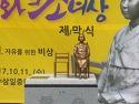 모교 삼일평화의 소녀상 체막식 이모저..