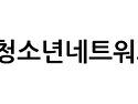 은평아동청소년네트워크 회원 기관/단체 소개
