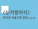 <눈지방이식> 라이브 수술시연 강의_김성민 원장 / 아이미성형외과, 아이미김성민성형외과, 눈지..