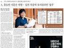 """""""언어 영역 막판 스퍼트 올리기 """" - 조선일보 기사(2012. 8. 16)"""