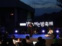 """""""별헤는밤"""" 시극 <윤동주편> 김해테마.."""