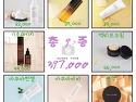 인셀덤화장품사업