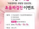 ♥10주년행사♥ 여성3대암 초음파검진 이벤트