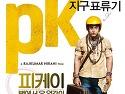 [예약] 2015/8/13(목) 8시 피케이 : 별에서 온 얼간이 (PK) -입장권 50장 무료! 왕십리CGV ..