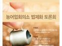 [알려드립니다]11월27일(수) 농어업회의소 법제화 토론회에 초대합니다!