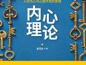 内心理论(마음이론, 중국어)